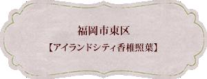福岡市東区【アイランドシティ香椎照葉】