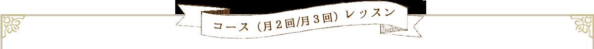コース(月2回/月3回)レッスン
